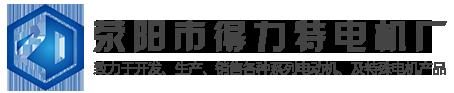 河南电机厂家
